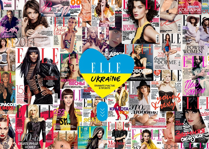 Журнал «ELLE Украина» запускает социальную инициативу «ELLE Loves Ukraine»