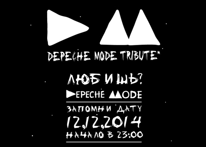 В Buddha Bar Kiev пройдет Depeche Mode Tribute Party